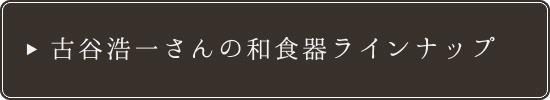 古谷浩一さんの和食器ラインナップ