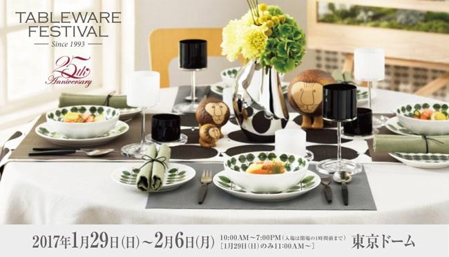 テーブルウェア・フェスティバル2017 DM