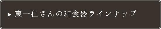 東一仁さんの和食器ラインナップ