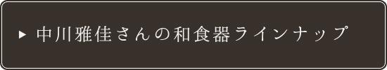 中川雅佳さんの和食器ラインナップ