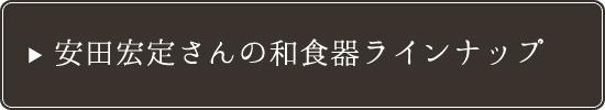 安田宏定さんの和食器ラインナップ