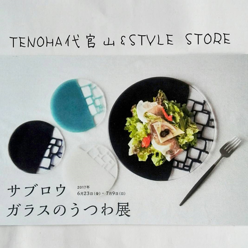 tenoha サブロウ ガラスのうつわ展DM