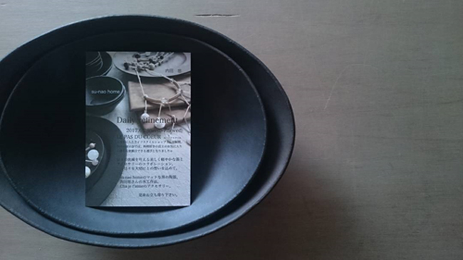 su-nao home 企画展