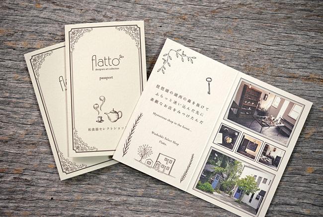 和食器*flatto(フラット)のショップカード