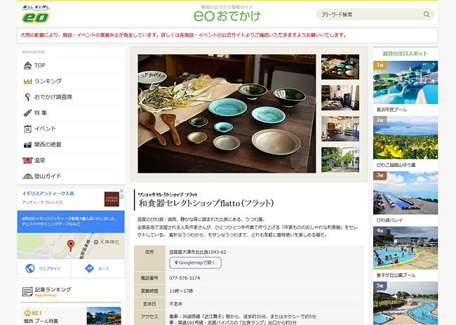 eoおでかけの滋賀のうつわ屋flatto掲載ページ