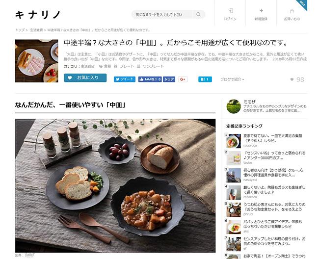 キナリノの滋賀のうつわ屋flatto掲載ページ