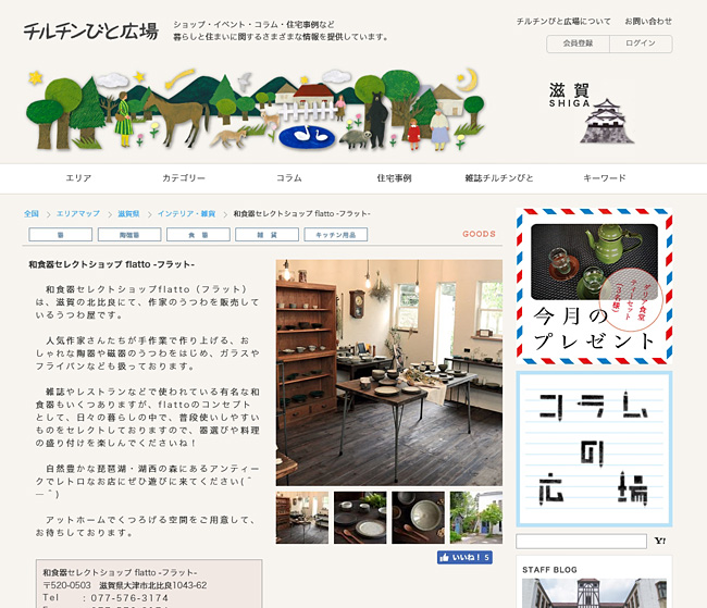 チルチンびと広場の滋賀のうつわ屋flatto掲載ページ