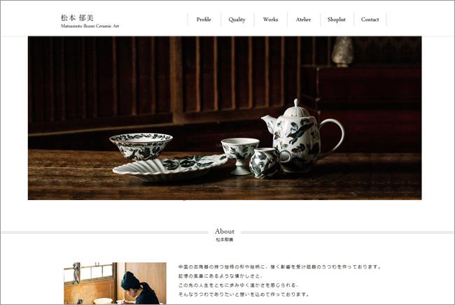 松本郁美さんの公式サイト