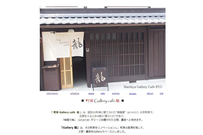 町家 Gallery cafe 龍のホームページ