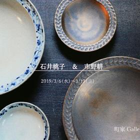 町家Gallery cafe龍さんでの石井桃子&市野耕 作陶展