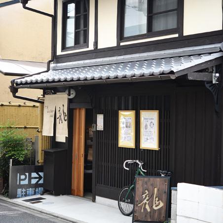 町家 Gallery cafe 龍の外観