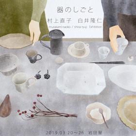 村上直子&白井隆仁 春の器展|岩田屋