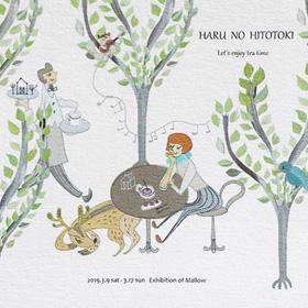 木下和美さん&村上直子さんのグループ展「春のひととき」|Mallow