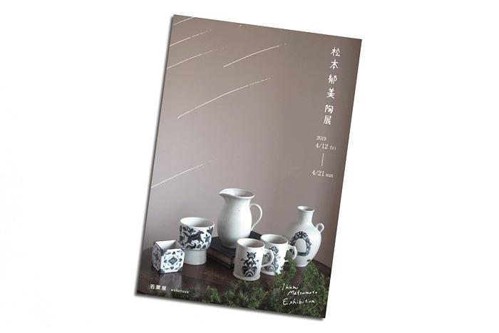 京都・若葉屋さんでの松本郁美 陶展