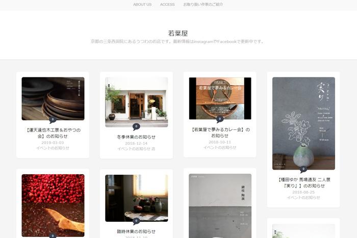 若葉屋の公式サイト