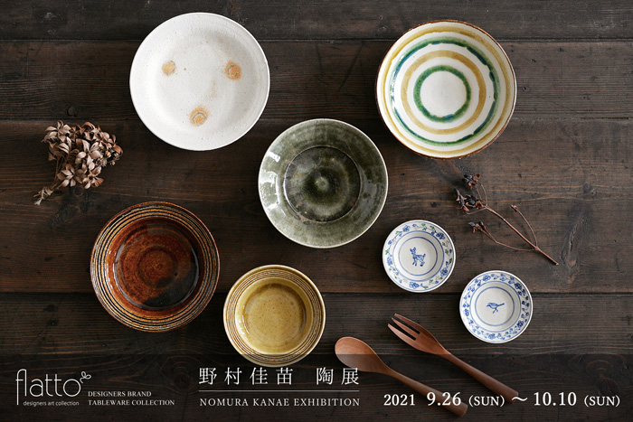 野村佳苗 陶展 2021